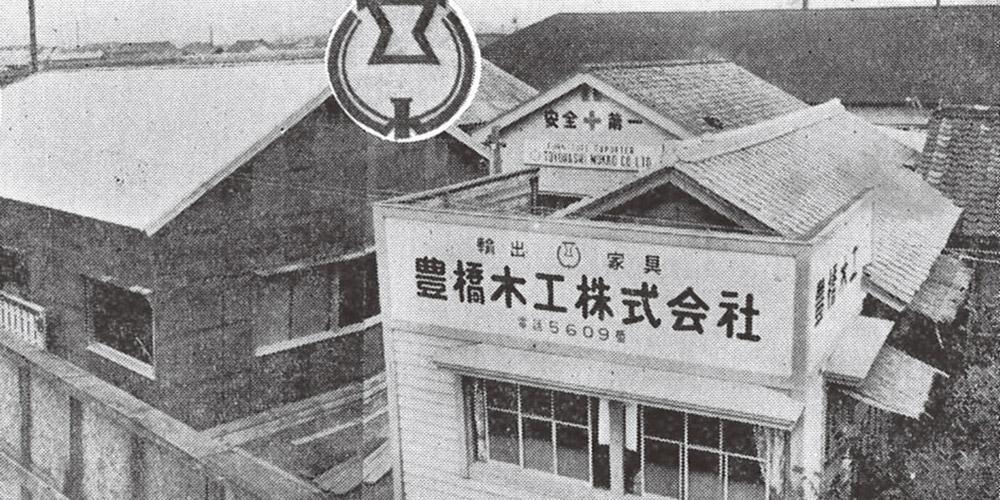 豊橋木工株式会社 70周年