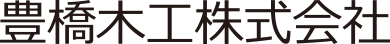 豊橋木工株式会社